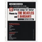 ギターのための12のイギリスの歌/ビートルズとスコットランド民謡 / 現代ギター社