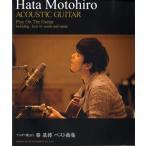 やさしく弾ける アコギで歌おう 秦 基博/ベスト曲集 / ドレミ楽譜出版社