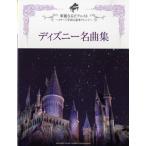 ピアノ・ソロ 上級 華麗なるピアニスト ディズニー名曲集 / ヤマハミュージックメディア