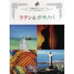 ピアノソロ 上級 華麗なるピアニスト ステージを彩る豪華アレンジ ラテン&ボサノバ / ヤマハミュージックメディア