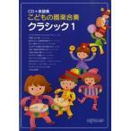 CD+楽譜集 こどもの器楽合奏 クラシック 1 / デプロMP