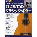 DVD&CDでよくわかる!はじめてのクラシック・ギター DVD&CD付 / リットーミュージック