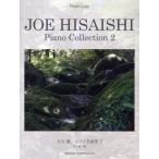 ピアノソロ 久石譲/ピアノ名曲集 2 / ドレミ楽譜出版社