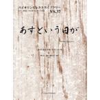バイオリンセレクトライブラリー37 あすという日が/夏川りみ / オンキョウパブリッシュ