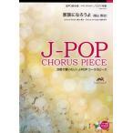 J-POPコーラスピース 混声3部合唱/ピアノ伴奏 家族になろうよ/福山雅治 CD付 / ウィンズ・スコア