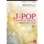 J-POPコーラスピース 混声3部合唱/ピアノ伴奏 Best Friend/KIRORO CD付 / ウィンズ・スコア