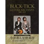 BUCK−TICK GUITAR ARCHIVES 1987-2012 デビュー25周年記念本 完全保存版ギターブック / シンコーミュージックエンタテイメント