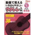 楽譜 動画で覚える いちばんやさしいウクレレ入門 DVD付き / ヤマハミュージックメディア