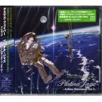 CD ラスマス・フェイバー・プレゼンツ プラチナ・ジャズ アニメ・スタンダード(3) / ジェスフィール(ビクター)