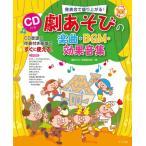 発表会で盛り上がる! CD付き 劇あそびの楽曲・BGM・効果音集 / ナツメ社