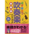 必ず役立つ 吹奏楽ハンドブック 楽典編 音楽用語集付 / ヤマハミュージックメディア