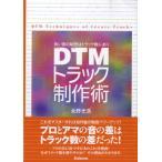 DTMトラック制作術 良い音の秘密はトラック数にあり 永野光浩 / スタイルノート