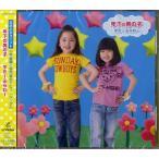 CD 年下の男の子/すたーふらわー 小林星蘭と谷花音 / ジェスフィール(ビクター)