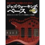Yahoo!島村楽器 楽譜便ロックベーシストのための ジャズ・ウォーキング・ベース CD付 / ヤマハミュージックメディア