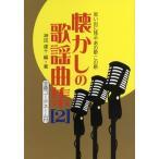 Yahoo!島村楽器 楽譜便思い出に残るあの歌この歌 懐かしの歌謡曲集2 全曲コードネーム付 / オンキョウパブリッシュ