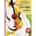ポピュラー曲でマスター!らくらくギター教本 山中芳郎/著 CD付 / 現代ギター社