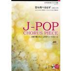 J-POPコーラスピース 女声2部合唱/ピアノ伴奏 空も飛べるはず/スピッツ CDツキ / ウィンズ・スコア