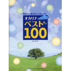 楽譜 吹きたい曲がきっとある オカリナ ベスト100 / ヤマハミュージックメディア