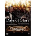 DVD 青春譜(3)DAYS OF CLORY栄光の日々/埼玉栄高等学校 / ブレーン