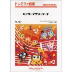 楽譜 SK 587 ミッキーマウス マーチ ドレミファ器楽