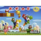 New スーパーマリオブラザーズ Wii おんがくのーと 2だん シールつき〔5冊入り〕 / ヤマハミュージックメディア