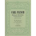 楽譜 カール・フレッシュ スケール・システム /ヴァイオリン / 全音楽譜出版社