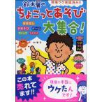 ハッピー保育book(9) 鈴木翼のちょこっとあそび大集合! / ひかりのくに