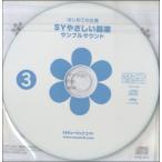 SYCD003はじめての合奏 SYやさしい器楽サンプルサウンド / ミュージックエイト