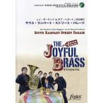 【FME-0164】サウス・ランパート・ストリート・パレード/金管5重奏+ ドラムセット / フォスターミュージック