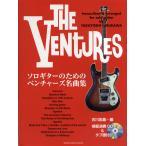 ソロギターのためのベンチャーズ名曲集 模範演奏CD&タブ譜付 / 現代ギター社