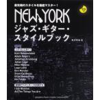 NEW YORKジャズギター・スタイルブック CD付 / ヤマハミュージックメディア