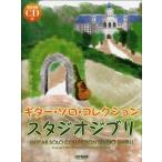 ギター・ソロ・コレクション/スタジオジブリ 模範演奏CD付 / ドレミ楽譜出版社
