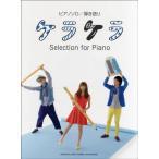 ピアノソロ/弾き語り 中級 ケラケラ Selection for Piano / ヤマハミュージックメディア