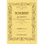 337 シューベルト 弦楽四重奏曲 「死と乙女」 / 日本楽譜出版社