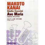 楽譜 HCE-152 ユーフォニウム・テューバ&ピアノ アヴェ・マリア Ave Maria / 東京ハッスルコピー