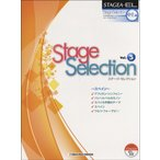 STAGEA・EL ステージ・セレクション 中級〜上級 5 〜スペイン〜 / ヤマハ音楽振興会