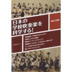 日本の学校吹奏楽を科学する! / スタイルノート