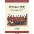AT001 吹奏楽の歴史 学問として吹奏楽を知るために/秋山紀夫 / ミュージックエイト