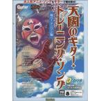 天國のギター・トレーニング・ソング 翔べ!アニソン編 CD付 / リットーミュージック