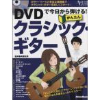 DVDで今日から弾ける!かんたんクラシック・ギター DVD付 / リットーミュージック