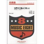 QH438 世界中の誰よりきっと/中山美穂&WANDS / ミュージックエイト