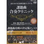 DVD 2014年全日本吹奏楽コンクール 課題曲合奏クリニック / ブレーン