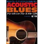 DVD345 偉大なブルース・マンと名曲に学ぶ アコースティック・ブルース・ギター入門 TAB譜封入り/(DVD/ビデオ(LM系教則中上級) /4_Yahoo!ショッピング(ヤフー ショッピング)
