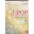 J−POPコーラスピース 混声3部合唱(ソプラノ・アルト・男声) ハナミズキ 一青窈 CD付き / ウィンズ・スコア