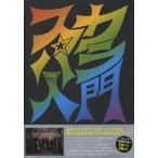 スカパラ入門 25Years of TOKYO SKA / リットーミュージック