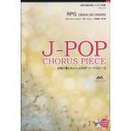J-POPコーラスピース 混声3部合唱(ソプラノ・アルト・男声) RPG SEKAINOOWARI CD付き / ウィンズ・スコア
