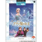 STAGEA・EL ディズニー アンサンブル Vol.1 アナと雪の女王 / ヤマハ音楽振興会