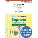 わくわくリコーダーシリーズ ソプラノリコーダー2重奏 ジッパ・ディー・ドゥー・ダー/少年時代/世界に一つだけの花 CD参考音源付 / ウィンズ・スコア