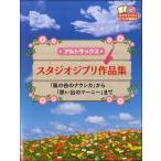 Yahoo!島村楽器 楽譜便アルトサックス スタジオジブリ作品集「風の谷のナウシカ」から「思い出のマーニー」まで CD付 / ヤマハミュージックメディア
