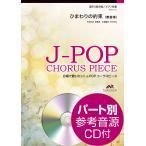 混声3部合唱/ピアノ伴奏 ひまわりの約束 秦基博 CD / ウィンズ・スコア